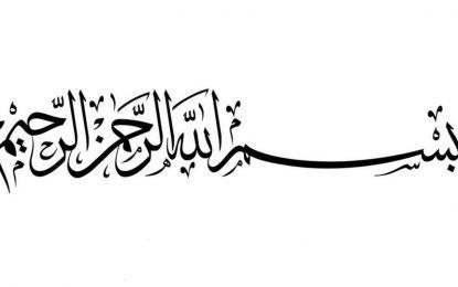 İslamiyet nedir?